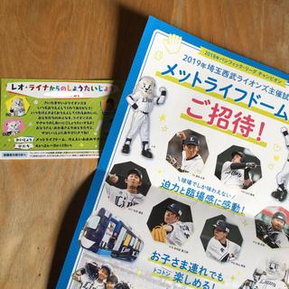 サイタマセイブライオンズ(埼玉西武ライオンズ)のライオンズ招待チケット引き換え券(野球)