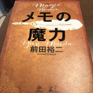 ゲントウシャ(幻冬舎)のメモの魔力(ビジネス/経済)