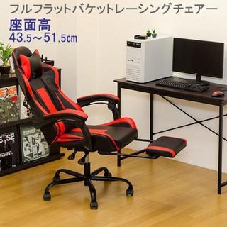 送料無料!フルフラットバケットレーシングチェア 3色 激安(デスクチェア)