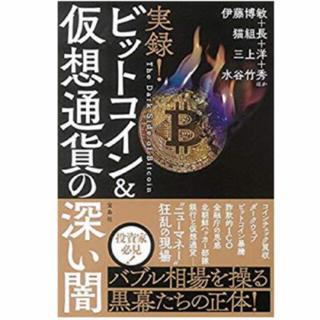 タカラジマシャ(宝島社)のビットコイン&仮想通貨の深い闇(ビジネス/経済)