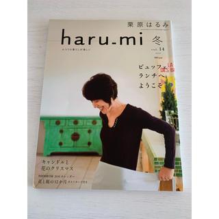 クリハラハルミ(栗原はるみ)のharu_mi vol.14(住まい/暮らし/子育て)