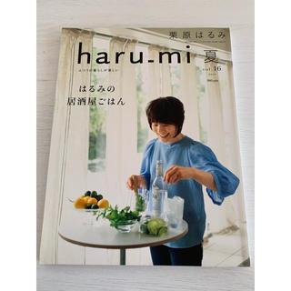 クリハラハルミ(栗原はるみ)のharu_mi vol.16(住まい/暮らし/子育て)
