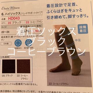 シャルレ(シャルレ)のtaro様  専用⭐(ソックス)