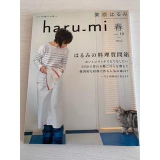 クリハラハルミ(栗原はるみ)のharu_mi vol.19(住まい/暮らし/子育て)