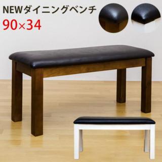 ダイニングベンチ ダイニング ベンチダイニングチェア 椅子 木製チェア 長椅子(ダイニングチェア)