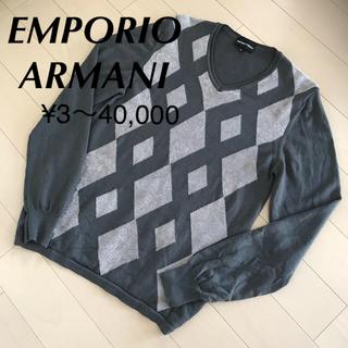 エンポリオアルマーニ(Emporio Armani)の春ニットEMPORIO ARMANI50(ニット/セーター)