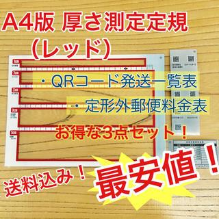 A4版 厚さ測定定規 レッド 料金表 新品 送料無料 出品者の定番アイテム♪(その他)