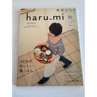 クリハラハルミ(栗原はるみ)のharu_mi vol.21(住まい/暮らし/子育て)