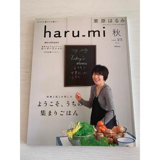 クリハラハルミ(栗原はるみ)のharu_mi vol.25(住まい/暮らし/子育て)