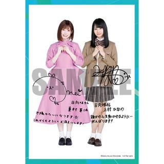 日向坂46 キュン 東村芽依 上村ひなの Loppi HMV 特典 生写真
