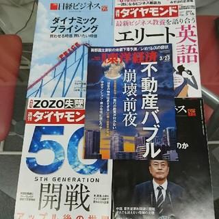 週刊ダイヤモンド日経ビジネス 5冊(ニュース/総合)