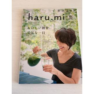 クリハラハルミ(栗原はるみ)のharu_mi vol.32(住まい/暮らし/子育て)