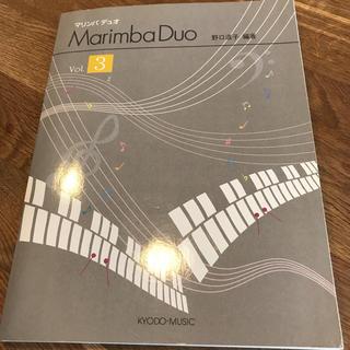 マリンバ  デュオ vol.3(木琴)