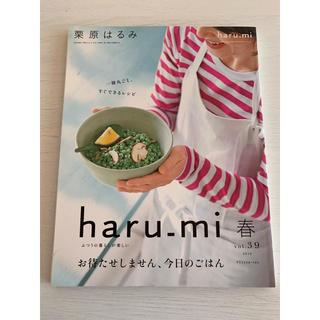 クリハラハルミ(栗原はるみ)のharu_mi vol.39(住まい/暮らし/子育て)