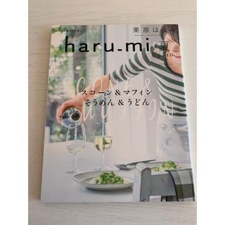 クリハラハルミ(栗原はるみ)のharu_mi vol.40(住まい/暮らし/子育て)