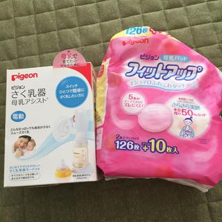 Pigeon - ピジョン電動搾乳器 母乳アシスト&母乳パッド27パック