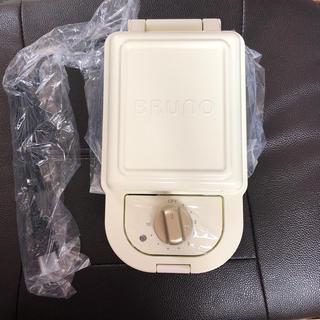 新品 BRUNO ホットサンド(サンドメーカー)