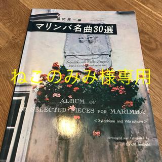 マリンバ  名曲30選  マリンバ  スクエア クラシック(その他)