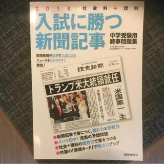 入試に勝つ新聞記事(語学/参考書)