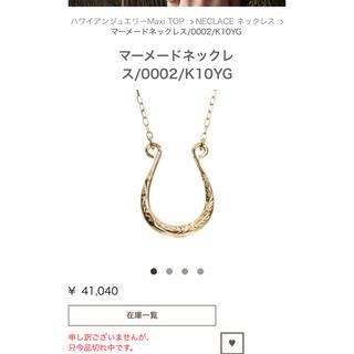 アーカー(AHKAH)のmaxiマキシマーメードネックレスホースシュー馬蹄形(ネックレス)