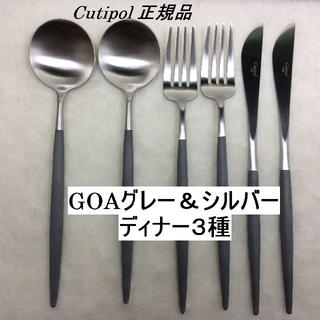 新色! 正規品 クチポール ゴア グレー&シルバー ディナー6本セット(カトラリー/箸)