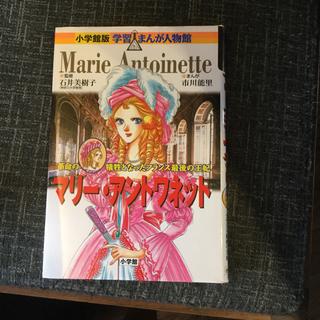 マリー・アントワネット : 革命の犠牲になったフランス最後の王妃(絵本/児童書)