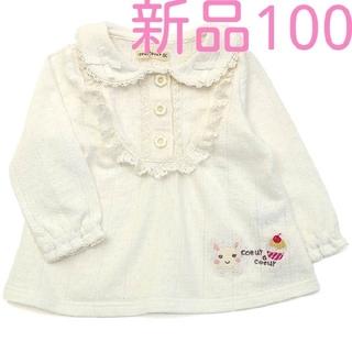 クーラクール(coeur a coeur)のクーラクール ブラウスTシャツ 100(Tシャツ/カットソー)