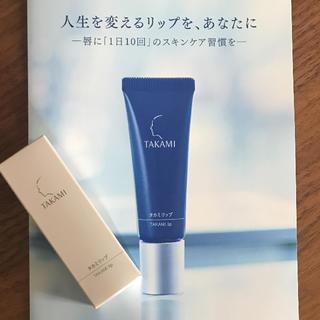 タカミ(TAKAMI)のタカミリップ  未使用(リップケア/リップクリーム)