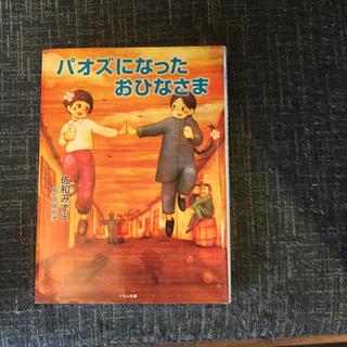 パオズになったおひなさま(絵本/児童書)