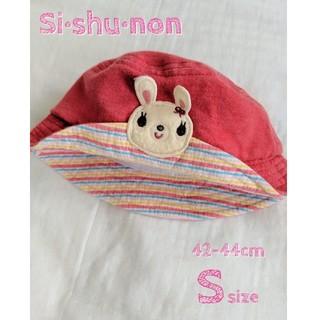 シシュノン(SiShuNon)のSi•shu•non シシュノン*帽子 S(42−44cm)(帽子)
