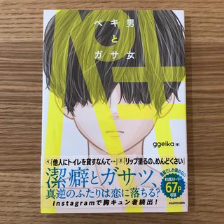 角川書店 - ペキ男とガサ女 ggeika