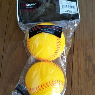 ソフト野球用ウレタンボール(ボール)