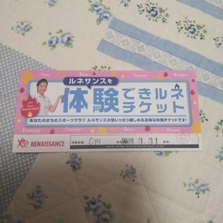 ルネサンス 体験 チケット(フィットネスクラブ)