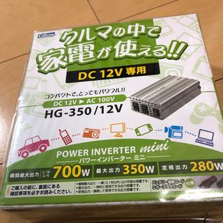 セルスター インバーター 350W 車用(その他)