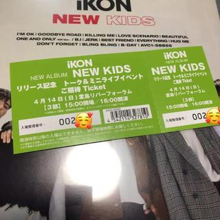 アイコン(iKON)のiKON リリイベ 大阪 堂島(K-POP/アジア)