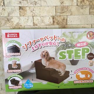 ゴン太の組立式ステップ(犬)