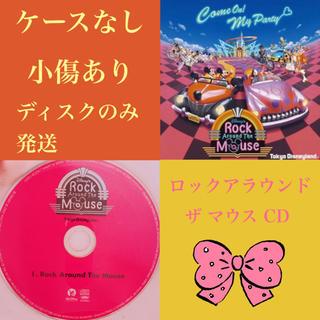ディズニー(Disney)の【訳あり】ディズニーランド ロックアラウンドザマウス CD(ポップス/ロック(邦楽))