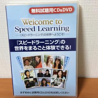 エスプリ(Esprit)のスピードラーニング  試聴用CD/DVD(CDブック)