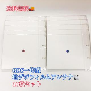 【送料無料】 新品 地デジ GPS フィルムアンテナ 10枚セット(カーナビ/カーテレビ)