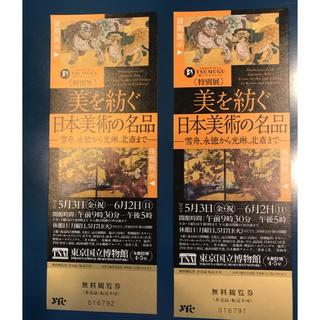 美を紡ぐ  日本美術の名品 2枚(美術館/博物館)