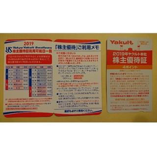 トウキョウヤクルトスワローズ(東京ヤクルトスワローズ)のヤクルト 株主優待証 4ポイント(野球)