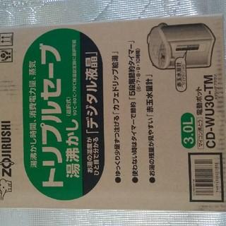 ゾウジルシ(象印)のZOJIRUSHI トリプルセーブ 3,0L 電動ポット(電気ポット)