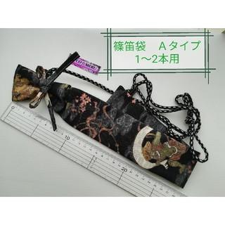 篠笛袋 ななめ肩掛け 風神雷神柄 Aタイプ 1~2本用 28番 裏地普通厚み(横笛)