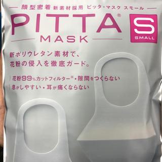 アクサラ(AXARA)のピッタマスク 2枚分(日用品/生活雑貨)