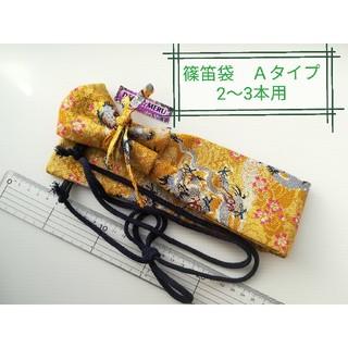 篠笛袋 ななめ肩掛け 2~3本用 龍柄 Aタイプ 32番 裏地、極厚手しっかりめ(横笛)