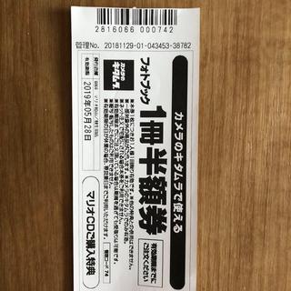 キタムラ(Kitamura)のABC様専用 スタジオマリオ フォトブック 半額券(その他)