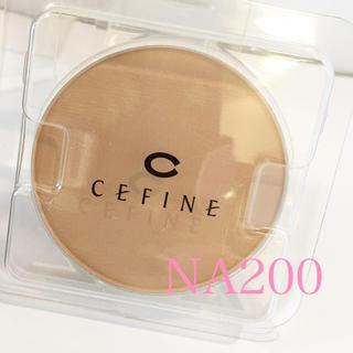 セフィーヌ(CEFINE)のセフィーヌ  シルクウェットパウダー NA200(ファンデーション)