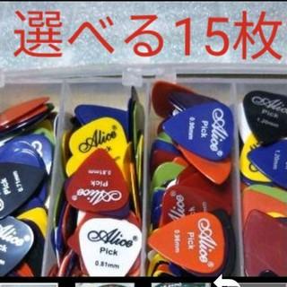 大人気☆ギターピック15枚☆選べる厚さ(その他)