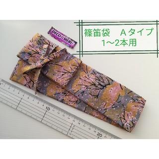 篠笛袋 Aタイプ 桜柄 裏地薄手軽めタイプ 59番 約16ミリ篠笛1~2本用(横笛)