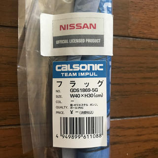 NISSAN CALSONIC フラッグ(その他)